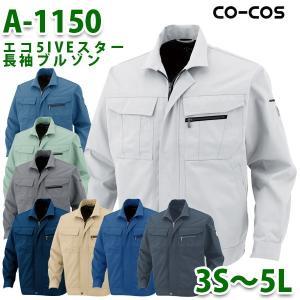 A-1150CO-COSエコ5IVEスター長袖ブルゾン男女ペア企画コーコスSALEセール