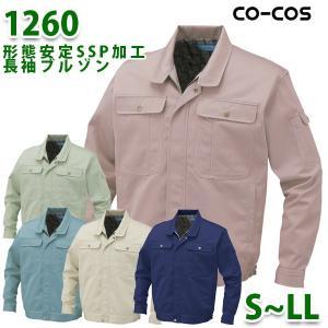 1260形態安定SSP加工CO-COS長袖ブルゾンコーコス人気定番作業服S〜LLSALEセール sanyo-apparel