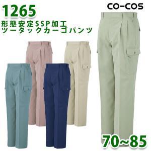 1265形態安定SSP加工CO-COSツータックカーゴパンツコーコス人気定番作業服70〜85SALEセール sanyo-apparel