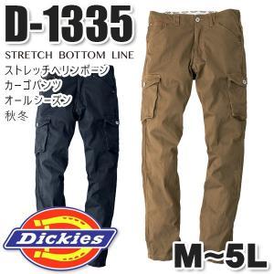 D-1335 Dickies ディッキーズ ストレッチヘリンボーン カーゴパンツSALEセール|sanyo-apparel