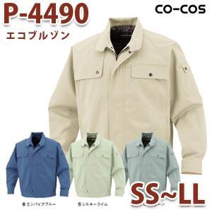 P-4490/長袖ブルゾン/SS〜LL/オールシーズン秋冬/CO-COSコーコス作業服SALEセール sanyo-apparel