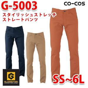 G-5003 スタイリッシュストレッチストレートパンツ SS〜6L 大きいサイズコーコス グラディエーター 作業ズボン パンツ メンズ ストレッチ sanyo-apparel