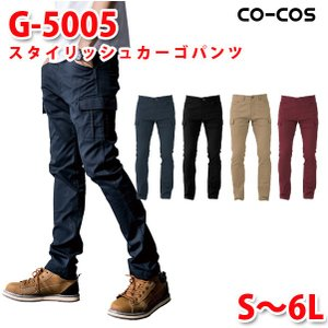 コーコス グラディエーター 作業ズボン パンツ メンズ ストレッチ G-5005 スタイリッシュカーゴパンツ S〜6L 大きいサイズ|sanyo-apparel