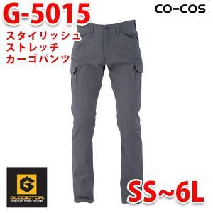 G-5015 スタイリッシュストレッチカーゴパンツ SS〜6L 大きいサイズコーコス グラディエーター 作業ズボン パンツ メンズ ストレッチ sanyo-apparel