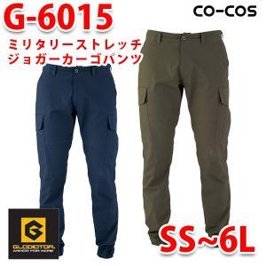 G-6015 ミリタリーストレッチジョガーカーゴパンツ SS〜6L 大きいサイズコーコス グラディエーター 作業ズボン パンツ メンズ ストレッチ|sanyo-apparel
