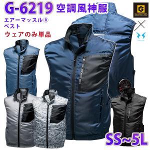 2020新作 GLADIATOR×空調風神服 G-6219  SSから5L  エアーマッスル R コーコス CO-COSベスト ファン無しウェアのみ|sanyo-apparel