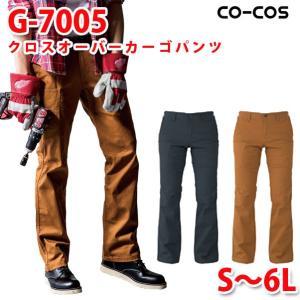 コーコス グラディエーター 作業ズボン パンツ メンズ ストレッチ G-7005 クロスオーバーカーゴパンツ S〜6L 大きいサイズ|sanyo-apparel