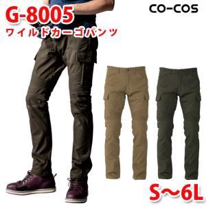コーコス グラディエーター 作業ズボン パンツ メンズ ストレッチ G-8005 ワイルドカーゴパンツ S〜6L 大きいサイズ|sanyo-apparel