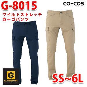 G-8015 ワイルドストレッチカーゴパンツ SS〜6L 大きいサイズコーコス グラディエーター 作業ズボン パンツ メンズ ストレッチ|sanyo-apparel