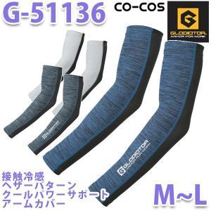 接触冷感ヘザーパターン G-51136 クールパワーサポートアームカバー MからL コーコス グラディエーター 作業服 インナー メンズ レディースSALEセール|sanyo-apparel
