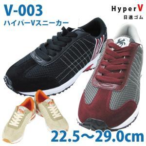 コーコス 作業靴 安全靴 メンズ・レディース スニーカー V-003 ハイパーVスニーカー 22.5...
