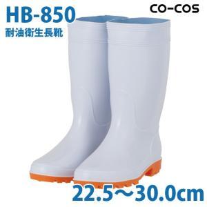 コーコス 作業靴 安全靴 メンズ・レディース 長靴 HB-850 耐油衛生長靴 22.5〜30.0cmSALEセール sanyo-apparel