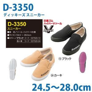 D-3350 ディッキーズ スニーカーSALEセール|sanyo-apparel