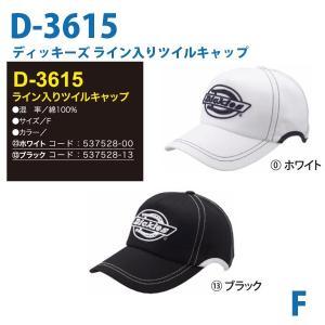 ディッキーズ D-3615 ライン入り ツイルキャップSALEセール|sanyo-apparel