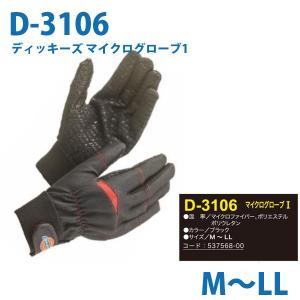 D-3106 ディッキーズ マイクログローブ1SALEセール|sanyo-apparel
