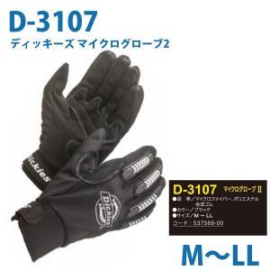 D-3107 ディッキーズ マイクログローブ2SALEセール|sanyo-apparel