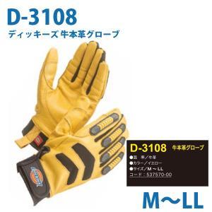 D-3108 ディッキーズ 牛本皮グローブSALEセール|sanyo-apparel