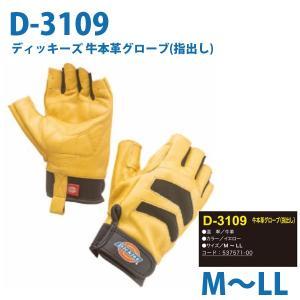 D-3109 ディッキーズ 牛本皮グローブ 指出し SALEセール|sanyo-apparel