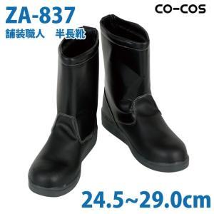 コーコス 作業靴 安全靴 メンズ 半長靴 ZA-837 舗装用安全靴 半長靴 24.5から29.0cmSALEセール|sanyo-apparel