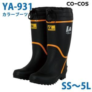 コーコス 作業靴 安全靴 メンズ・レディース 長靴 YA-931 カラーブーツ SS〜5LSALEセール sanyo-apparel