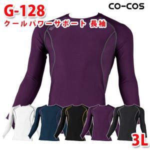 コーコス グラディエーター 作業服 インナー メンズ 吸汗速乾DRY G-128 クールパワーサポート 長袖 3L 大きいサイズSALEセール|sanyo-apparel
