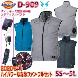 2020年ななめファンフルセット D-909 Dickies ディッキーズ×空調風神服エアマッスルベストSALEセール|sanyo-apparel