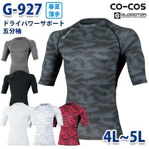 G-927 ドライパワーサポート五分袖コンプレッション 4L 5L コーコス グラディエーター 作業服 インナー メンズ BIG大きいサイズSALEセール|sanyo-apparel