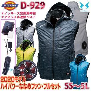 2020年ななめファンフルセット D-929 Dickies ディッキーズ×空調風神服エアマッスル遮熱フードベストSALEセール|sanyo-apparel