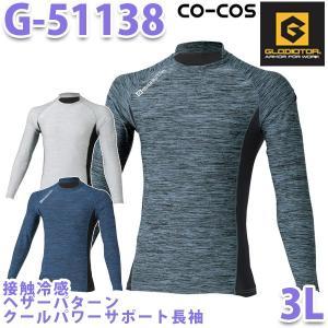 接触冷感ヘザーパターン G-51138 クールパワーサポート長袖シャツ 3L 大きいサイズ コーコス グラディエーター 作業服 インナー メンズ レディースSALEセール|sanyo-apparel