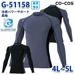 G-51158 キシリトールクールパワーサポート長袖コンプレッション 4L 5L コーコス グラディエーター 作業服 メンズ BIG大きいサイズSALEセール|sanyo-apparel
