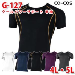 コーコス グラディエーター 作業服 インナー メンズ 吸汗速乾DRY G-127 クールパワーサポート 半袖 4L・5L 大きいサイズSALEセール sanyo-apparel
