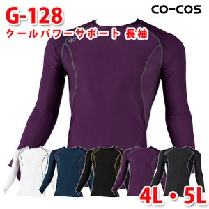 コーコス グラディエーター 作業服 インナー メンズ 吸汗速乾DRY G-128 クールパワーサポート 長袖 4L 5L 大きいサイズSALEセール|sanyo-apparel