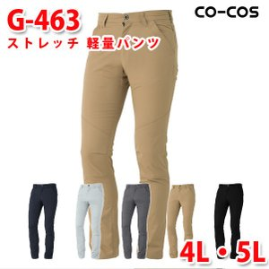 コーコス グラディエーター 作業ズボン パンツ メンズ ストレッチ&ドライ G-463 ストレッチ 軽量パンツ 4L・5L 大きいサイズSALEセール sanyo-apparel