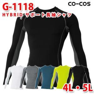 コーコス グラディエーター 作業服 インナー 男女兼用 吸汗速乾DRY G-1118 HYBRID サポート長袖シャツ 4L 5L 大きいサイズSALEセール|sanyo-apparel