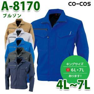 A-8170 ブルゾン 4L〜7L CO-COS コーコス 作業服SALEセール sanyo-apparel
