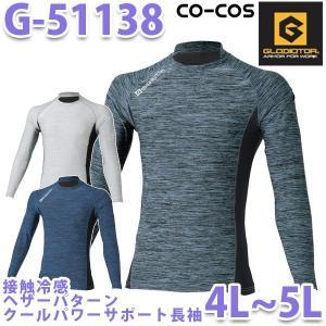 接触冷感ヘザーパターン G-51138 クールパワーサポート長袖シャツ 4L 5L 大きいサイズ コーコス グラディエーター 作業服 インナー メンズ レディースSALEセール|sanyo-apparel