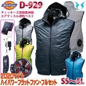2020年フラットファンフルセット D-929 Dickies ディッキーズ×空調風神服エアマッスル遮熱フードベストSALEセール|sanyo-apparel