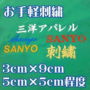 お手軽刺繍SALEセール|sanyo-apparel
