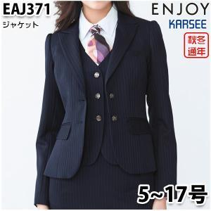 EAJ371 ジャケット 5号から17号 カーシーKARSEEエンジョイENJOYオフィスウェア事務服SALEセール|sanyo-apparel