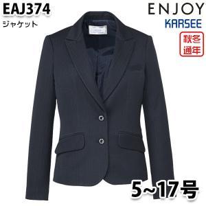 EAJ374 ジャケット 5号から17号 カーシーKARSEEエンジョイENJOYオフィスウェア事務服SALEセール|sanyo-apparel