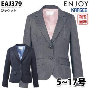 EAJ379 ジャケット 5号から17号 カーシーKARSEEエンジョイENJOYオフィスウェア事務服SALEセール|sanyo-apparel