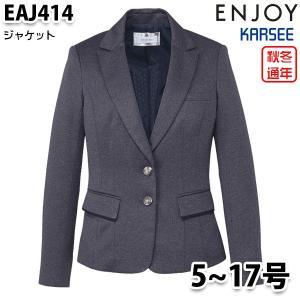 EAJ414 ジャケット 5号から17号 カーシーKARSEEエンジョイENJOYオフィスウェア事務服SALEセール|sanyo-apparel