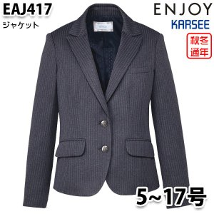 EAJ417 ジャケット 5号から17号 カーシーKARSEEエンジョイENJOYオフィスウェア事務服SALEセール|sanyo-apparel