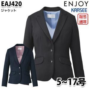 EAJ420 ジャケット 5号から17号 カーシーKARSEEエンジョイENJOYオフィスウェア事務服SALEセール|sanyo-apparel