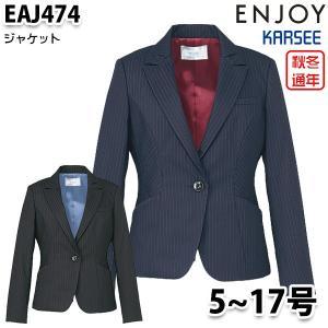EAJ474 ジャケット 5号から17号 カーシーKARSEEエンジョイENJOYオフィスウェア事務服SALEセール|sanyo-apparel