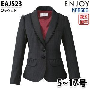 EAJ523 ジャケット 5号から17号 カーシーKARSEEエンジョイENJOYオフィスウェア事務服SALEセール|sanyo-apparel