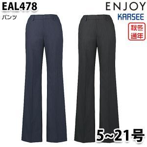EAL478 レディスパンツ 5号から21号 カーシーKARSEEエンジョイENJOYオフィスウェア事務服SALEセール|sanyo-apparel