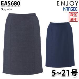 EAS680 スカート 5号から21号 カーシーKARSEEエンジョイENJOYオフィスウェア事務服SALEセール|sanyo-apparel