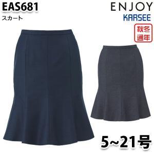 EAS681 スカート 5号から21号 カーシーKARSEEエンジョイENJOYオフィスウェア事務服SALEセール|sanyo-apparel