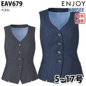 EAV679 ベスト 5号から17号 カーシーKARSEEエンジョイENJOYオフィスウェア事務服SALEセール|sanyo-apparel